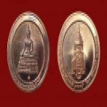 เหรียญพระพุทธชินสีห์ ญสส