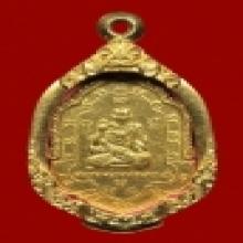เหรียญหลวงพ่อเต๋  คงทอง รุ่น4  เนื้อทองคำ ปี2502