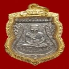 เหรียญเลื่อนหลวงพ่อทวด ปี11 สวยแชมป์