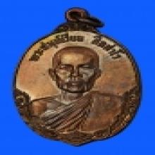 เหรียญพระสมุห์เวียน วัดมธุรวราราม รุ่นแรก