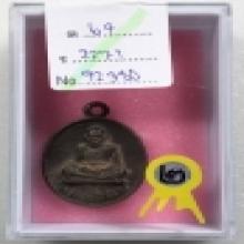 เหรียญหล่อโบราณหลวงปู่หมุน วัดบ้านจาน เนื้อเหล็กน้ำพี้