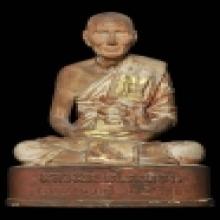พระรูปหล่อบูชาหลวงพ่อเต๋ ลาภผลพูลทวี รุ่นแรก ปี 2506 (เนื้อผ