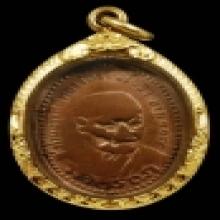 เหรียญปู่ทอง วัดราชโยธา (พิมพ์หน้าจม)