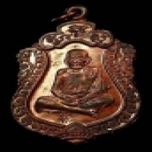 เหรียญหล่วงปู่หมุน อายุ 106 ปี พ.ศ. 2543