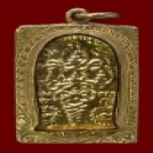 เหรียญนาคเกี้ยว วัดตรีจินดา ปี 2500