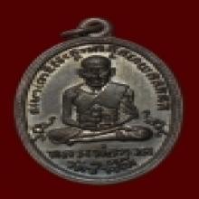 เหรียญ รุ่น2 พิมพ์ไข่ปลาเล็ก หลวงปู่ทวด วัดช้างให้