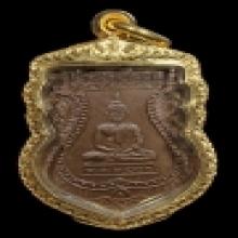 ( ลพ โสธร เหรียญ พ.ศ 2481 ทรงเสมาหลังเรียบ มีจาร สวยแชมป์ )