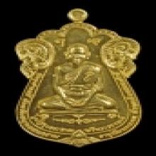 หลวงพ่ออิฏฐ์ วัดจุฬามณี เลื่อนสมณศักดิ์ เนื้อทองคำ ปี52
