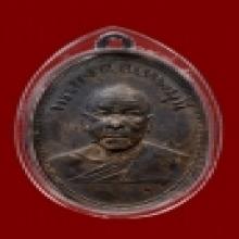 เหรียญถวายภัตตาหาร หลวงพ่อสด วัดปากน้ำ ปี2501