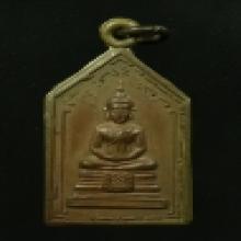 เหรียญ ล.พ.โสธร ปี 05 หายาก