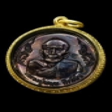 เหรียญเสาร์๕ หลวงปู่หมุนปี2543