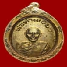 เหรียญหลวงพ่อเขียว วัดหรงบล