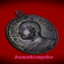 เหรียญอาจารย์ฝั้น รุ่น๙ รมดำสวยแชมป์ๆ