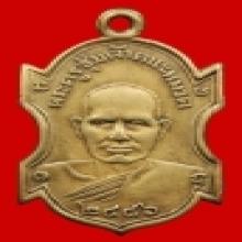 เหรียญรุ่นแรกหลวงพ่อชุ่ม วัดราชคาม 2486 เนื้อฝาบาตรอุยาว(1)