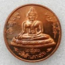 เหรียญหลวงพ่อทอง วัดสำเภาเชย เหรียญโต๊ะหัก หลังเลียบ ปี2540