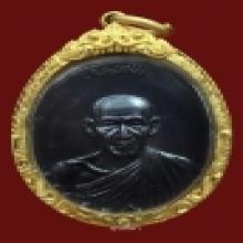 เหรียญกองพันลำปาง หลวงพ่อเกษม