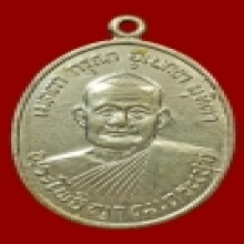 เหรียญรุ่นแรกหลวงพ่อชา  วัดหนองป่าพง จ.อุบลราชธานี