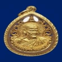 เหรียญฉีดลายฉลุหลวงปู่ขาวรุ่นแรก  เนื้อทองคำ สวยและหายากมาก