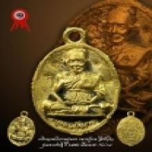 เหรียญหล่อโบราณรุ่นแรก หลวงปู่ผาด  รุ่นมหาเศรษฐี เนื้อทองคำ
