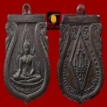 เหรียญพระพุทธชินราชอินโดจีน บล็อคเรียบ สระอะจุด ปี 2485