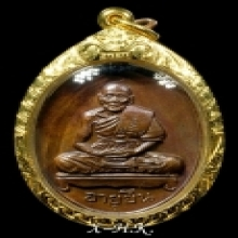 ลป.สี วัดเขาถ้ำบุญนาค...เหรียญอายุยืนเต็มองค์ พ.ศ. 2517