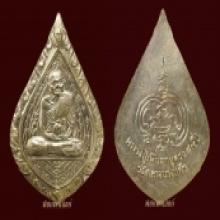 เหรียญพัดยศ หลวงปู่เพิ่ม แชมป์
