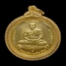 เหรียญ เจริญพร หลวงพ่อพระมหาสุรศักดิ์ วัดประดู่(พระอารามหลวง