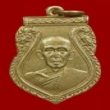 เหรียญเสมาหลวงปู่เผือก วัดโมลีหลังยันต์น้ำเต้าเล็กสวยแชมป์