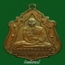ครูบาศรีวิชัยบัว 11 ดอก(1)