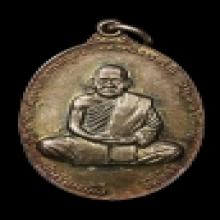 เหรียญทูลเกล้า หลวงพ่อคลิ้ง วัดถลุงทอง ปี 2520 เนื้อเงิน