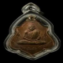 เหรียญหลวงพ่อกวย หลังยันต์ ปี21