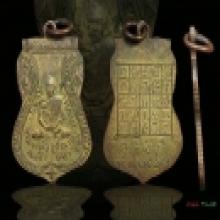 เหรียญพระอุปัฌาย์ อยู่ วัดบางปลง ปี 2467