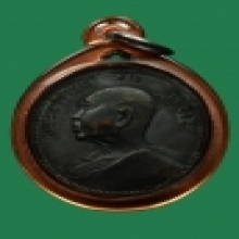 เหรียญพระอาจารย์ฝั้น รุ่น9งามเอก ทองแดงรมดำ เลี่ยมเก่า