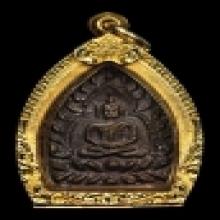 เหรียญเจ้าสัวรุ่นแรก หลวงปู่บุญ
