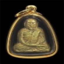 รูปหล่อหลวงพ่อยอด ออกวัดหนองโน ปี97 เนื้อทองผสม