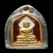 เหรียญไพรีพินาศ วัดบวร เนื้อทองคำลงยา ปี2495