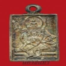 เหรียญพรหม หลวงปู่ดู่ ปี32สวยจัด