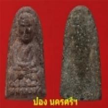 Luang Bhor Thuad 2497พิมพ์พระรอดใหญ่