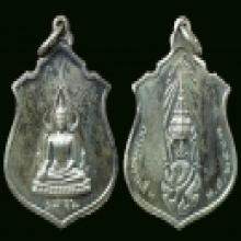 เหรียญพระชินราช กองทัพภาค ๓ (เงินแท้)