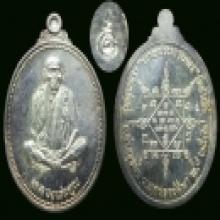 เหรียญหลวงพ่อคูณ เนื้อเงิน รุ่นคุณพระเทพประทานพร