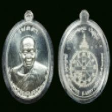 เหรียญเมตตา หลวงพ่อคูณ เนื้อเงินไม่ตัดปีก(นัมเบอร์๒๔๒)