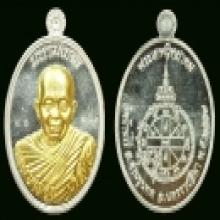 เหรียญ(มหามงคล)หลวงพ่อคูณ