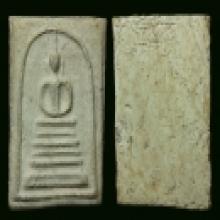 พระสมเด็จบางขุนพรหม ปี2509(รางวัลที่ 1)พิมพ์ฐานคู่