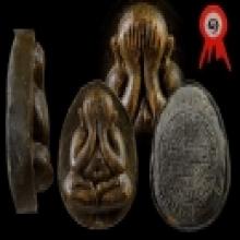พระปิดตาจัมโบ้2 เนื้อใบลาน หลวงปู่โต๊ะ ปี2521-2523