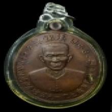 เหรียญ แปะโรงสี รุ่น 1 อ. โง้ว กิม โคย