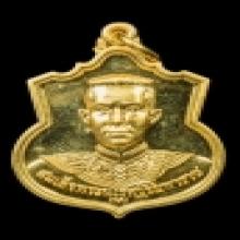 เหรียญทองคำสมเด็จพระนเรศวร มหาราช สู้