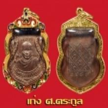 เหรียญรุ่นแรกหลวงพ่อบุตร ครบเซ็ท 4 เนื้อ