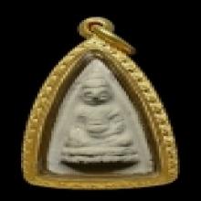 พระพุทโธน้อยพิมพ์เล็กหน้าตุ๊กตา เนื้อผงพุทธคุณปี 2494