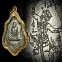 เหรียญหนุมาน หลวงพ่อกวย ชุตินุธโร (อรหังเต็ม)