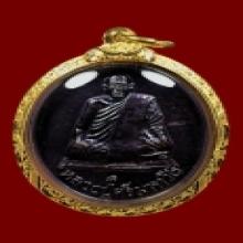 หลวงปู่ศรีเหรียญรูปเหมือนปั๊มรุ่นแรก ปี2538